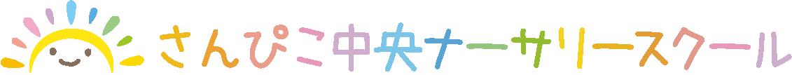 三郷市谷中 三郷中央駅前の保育園 さんぴこ中央ナーサリースクール